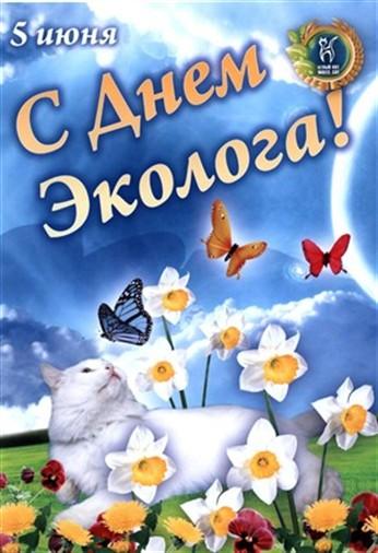 Поздравление к дню эколога открытка